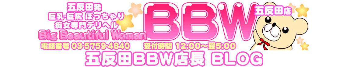 五反田BBW店長ブログ
